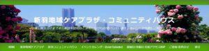 作品紹介:新羽地域ケアプラザ・コミュニティハウス