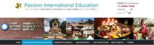 作品紹介:Passion International Education