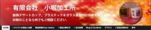 作品紹介:有限会社 小堀加工所