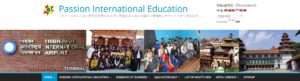 作品紹介:Passion International Education
